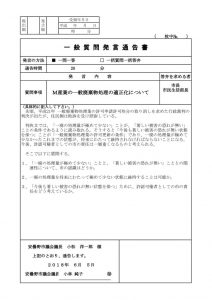 2018年6月定例会発言通告書のサムネイル